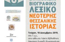 Παρουσίαση βιβλίου τουΑντώνη Αντωνίου στη Λαϊκή Βιβλιοθήκη Δαμιανού Κυριαζή