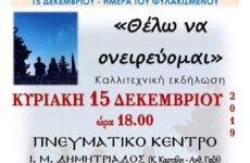 Eκδήλωση για την «Ημέρα του Φυλακισμένου»