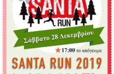 Το 4ο Volos Santa Run το Σάββατο 28 Δεκεμβρίου