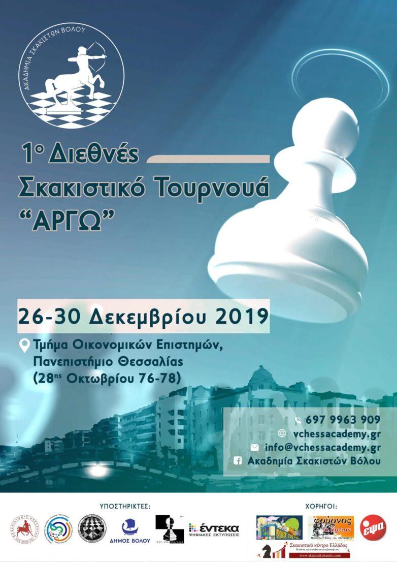 Στο Βόλο το 1oδιεθνές σκακιστικό τουρνουά «Αργώ»