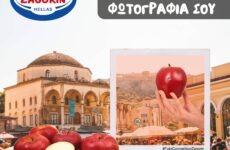 ΖΑΓΟΡΙΝ: Χριστουγεννιάτικος Διαγωνισμός Φωτογραφίας στα ηλεκτρονικά μέσα κοινωνικής δικτύωσης, με θετικό κοινωνικό πρόσημο