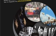 Έκθεση Φωτογραφίας «ΠΑΡΑΣΚΕΥΗ – ΣΑΒΒΑΤΟ – ΚΥΡΙΑΚΗ» στο Κέντρο Τέχνης «Τζιόρτζιο Ντε Κίρικο»