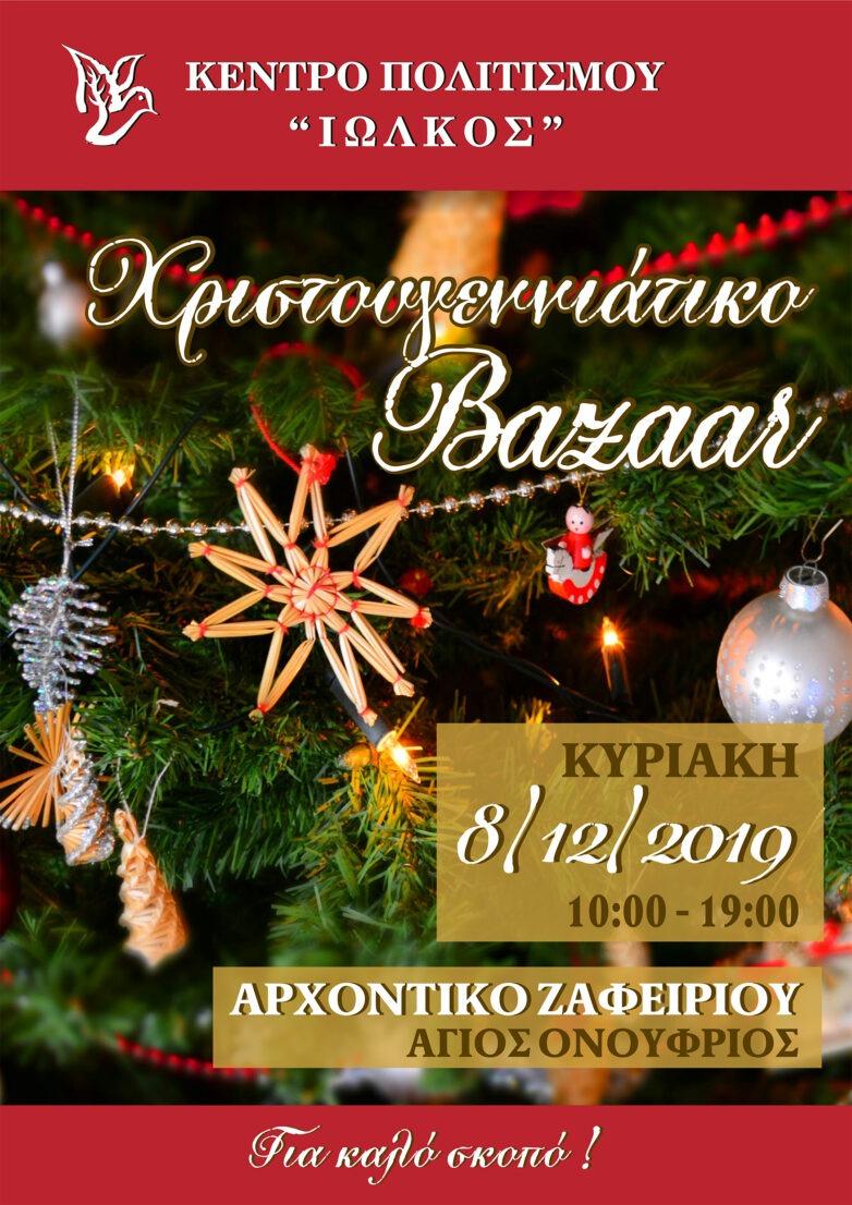 Χριστουγεννιάτικο Bazaar στο Αρχοντικό Ζαφειρίου