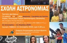 Η Σχολή Αστρονομίας Βόλου θα λειτουργήσει φέτος διαδικτυακά