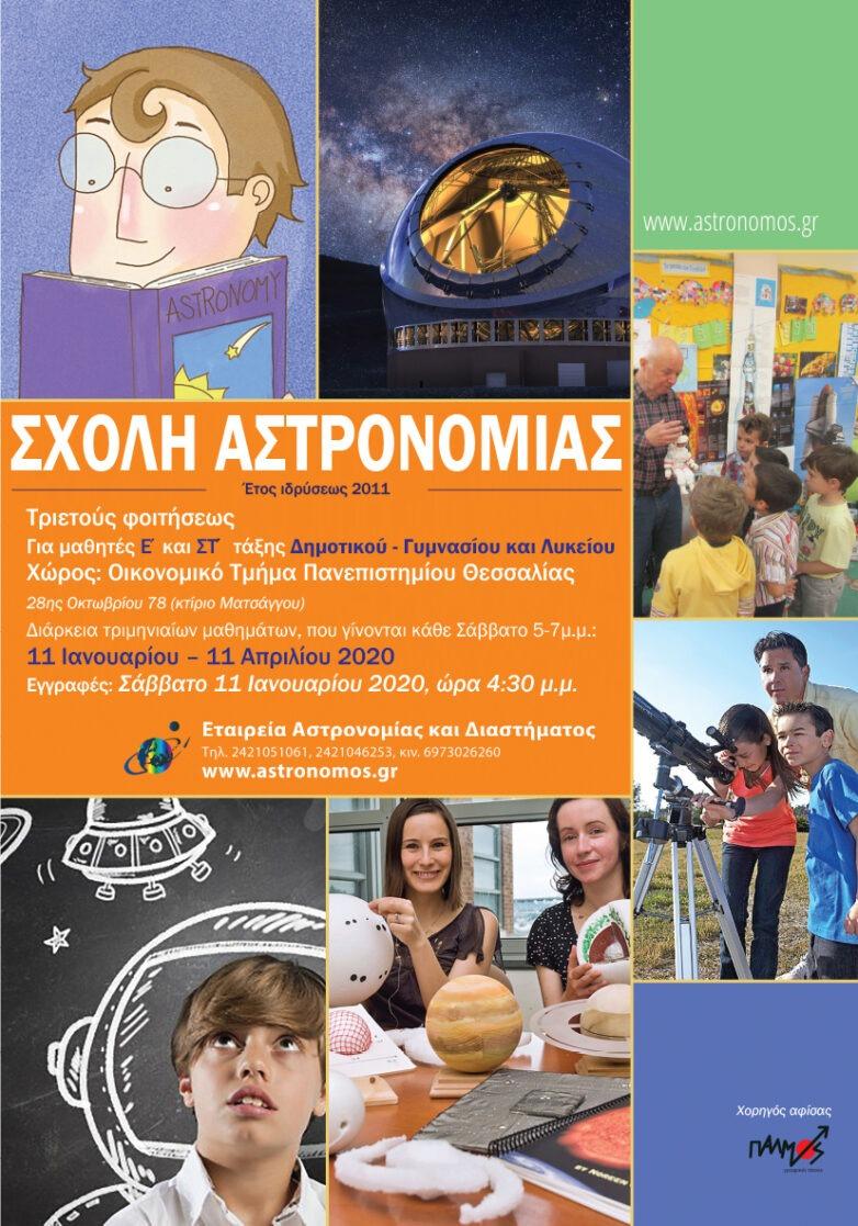 Αμέσως μετά τις γιορτές  αρχίζουν τα μαθήματα Αστρονομίας