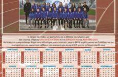 Κυκλοφόρησαν τα νέα ημερολόγια του στίβου της Νίκης Βόλου