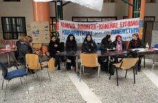 Ετήσια Απολογιστική Γενική Συνέλευση του Σωματείου Καθαριστριών/των Μαγνησίας