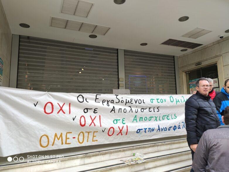 Συγκέντρωση συμπαράστασης  στους απεργούς του ΟΤΕ