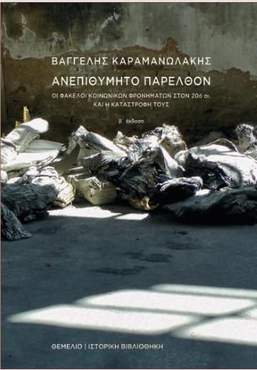 Παρουσίαση του βιβλίου του Βαγγέλη Καραμανωλάκη «ΑNΕΠΙΘΥΜΗΤΟ ΠΑΡΕΛΘΟΝ. Οι φάκελοι κοινωνικών φρονημάτων στον 20ό αι. και η καταστροφή τους»