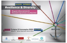 Ψυχική Ανθεκτικότητα και Πολυπολιτισμικότητα στη Ναυτιλία