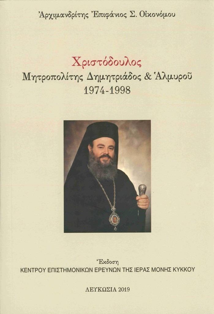 Παρουσίαση βιβλίου για τον Αρχιεπίσκοπο Χριστόδουλο