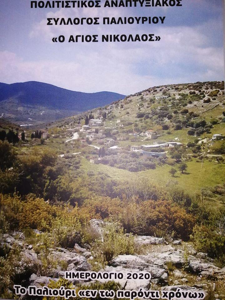 Κυκλοφορείται το ημερολόγιο του Πολιτιστικού Αναπτυξιακού Συλλόγου Παλιουρίου- Ο Άγιος Νικόλαος