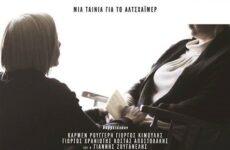 """Η ταινία  για το Αλτζχάϊμερ """"Για θύμισέ μου"""" στο κινηματοθέατρο """"Αχίλλειον"""""""