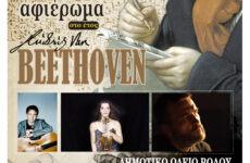 Συναυλία- ειδικό αφιέρωμα  στο έτος Beethoven στον Βόλο