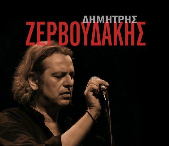 Ο Δημήτρης Ζερβουδάκης στη μουσική σκηνή LABART