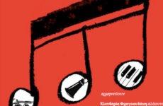 Ρεσιτάλ μουσικής δωματίου στις Σταγιάτες