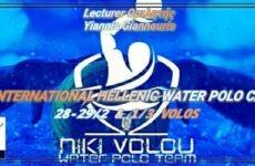 Η Νίκη Βόλου διοργανώνει το 1st HELLENIC INTERNATIONAL WATER POLO CAMP με τον Γιάννη Γιαννουρή