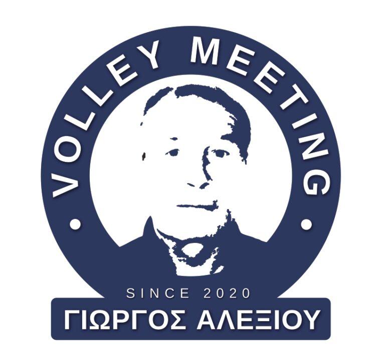 Volley Meeting Γιώργος Αλεξίου