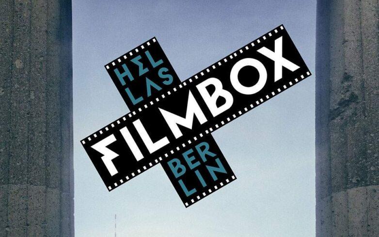 Βερολίνο: Σήμερα ξεκινάει το Φεστιβάλ Ελληνικού Κινηματογράφου Hellas Filmbox