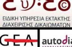 """""""Καμπανάκι"""" για τα πνευματικά δικαιώματα επαγγελμάτων από τον συντονιστή της ΚΕΕ"""