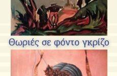 """Παρουσίασηποιητικώνσυλλογών """"Αρχαίων Φωτοσκιάσεις"""" και """"Θωριές σε φόντο γκρίζο"""" του Λάζαρου Γαϊτάνη"""