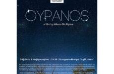 """Επαναπροβάλλεται το ντοκιμαντέρ  """"Ουρανός"""" στο CineDoc Βόλου"""