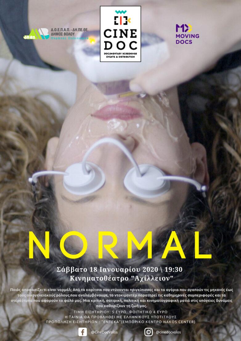 """Προβολή """"Νορμάλ"""" στο CineDoc Βόλου"""