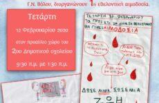 Η  1η αιμοδοσία για την Τράπεζα Αίματος του Δήμου Ρήγα Φεραίου