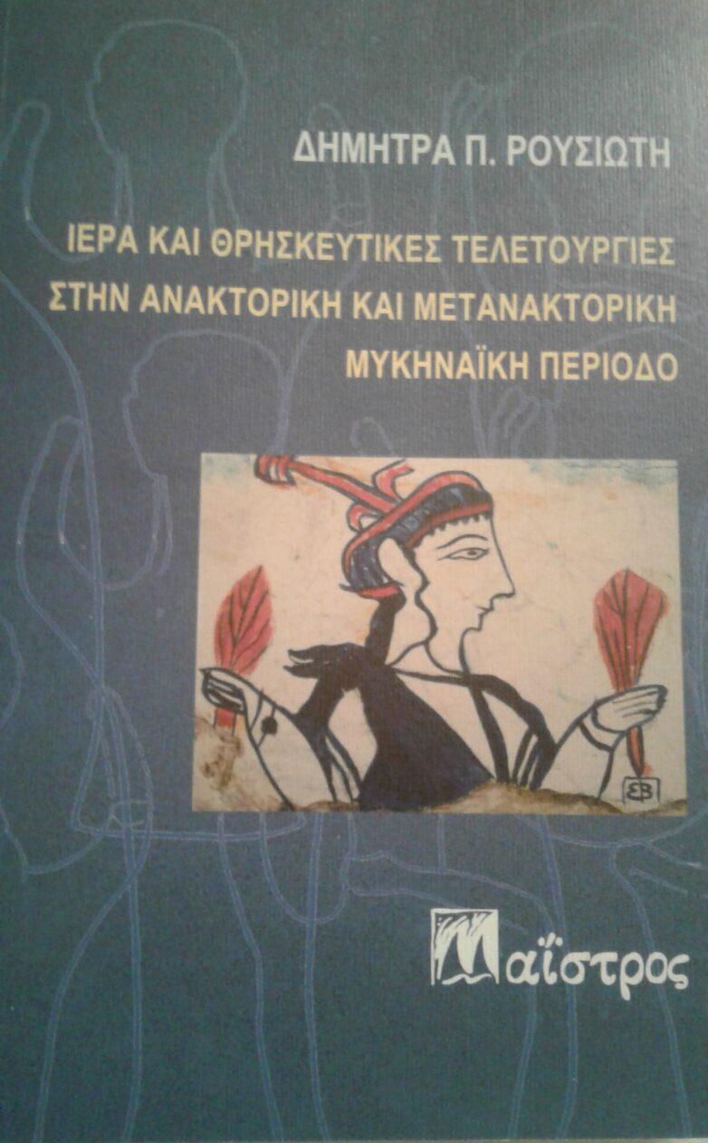 Παρουσίαση του βιβλίου της αρχαιολόγου Δήμητρας Ρουσιώτη στη Λαϊκή Βιβλιοθήκη