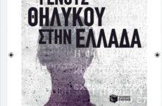 Εγκλήματα γένους θηλυκού στη Ελλάδα