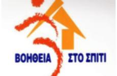 Τεστ Μνήμης στον Δήμο Ρήγα Φεραίου