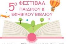 """Ακυρώνεται το """"5ο Φεστιβάλ Παιδικού και Εφηβικού Βιβλίου"""" στον Βόλο"""