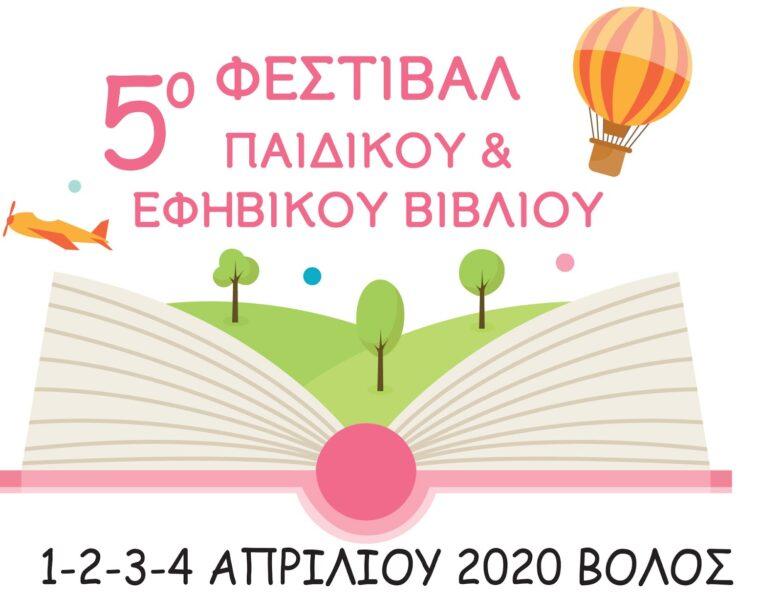 Κάλεσμα συγγραφέων, συλλόγων γονέων, φορέων και σχολείων  για το «5ο Φεστιβάλ Παιδικού και Εφηβικού Βιβλίου»