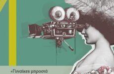 «Γυναίκες Μπροστά και Πίσω από την Κάμερα»