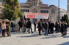 Συγκέντρωση διαμαρτυρίας της ΑΔΕΔΥ Μαγνησίας για το ασφαλιστικό νομοσχέδιο
