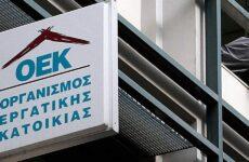 Έως 30 Ιουνίου η ρύθμιση οφειλών προς τον ΟΕΚ