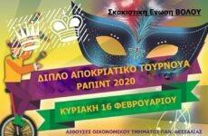Διπλό Αποκριάτικο τουρνουά RAPID 2020