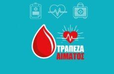 Τράπεζα Αίματος στον Δήμο Ρήγα Φεραίου