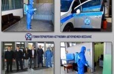 Προληπτική απολύμανση Αστυνομικών Υπηρεσιών καιοχημάτων της ΓΕΠΑΔ Θεσσαλίας