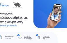 Ένας γιατρός σε κάθε σπίτι με τοσύστημα τηλεϊατρικής της Περιφέρειας Θεσσαλίας