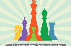 Αναβάλλεται το Μαθητικό Πρωτάθλημα Σκακιού Θεσσαλίας 2020 στο ΓΕΛ Αγριάς