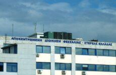 Μέτρα κατά της διασποράς του κορωνοϊού COVID-19 στις υπηρεσίες της Αποκεντρωμένης Διοίκησης Θεσσαλίας-Στερεάς Ελλάδας