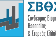 Σεμινάριο του ΣΒΘΣΕ για τη χρήση της ηλεκτρονικής τιμολόγησης από τις επιχειρήσεις