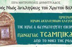 Αναβάλλεται η έλευση και το προσκύνημα  της Παναγίας Τσαμπίκας