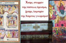 Η Αγία Ζώνη της Υπεραγίας Θεοτόκου στον Βόλο