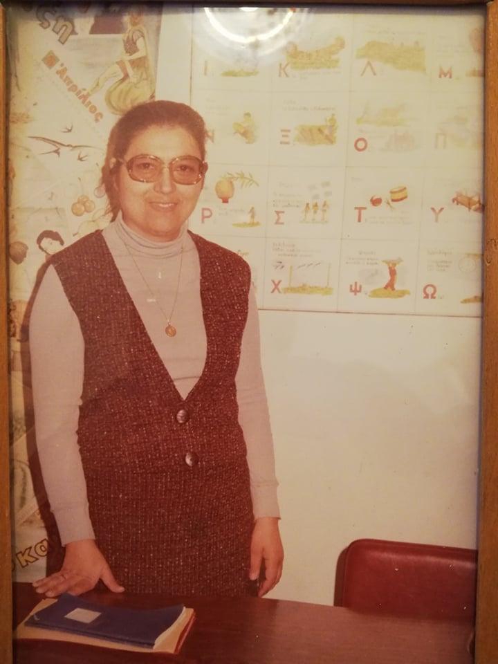 Απεβίωσε στον Πειραιά η επί σειρά ετών δασκάλα στη Μαγνησία Μαρία Μπίκου-Χαρχαλάκη