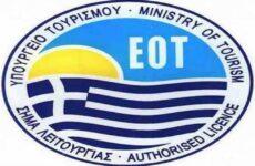 Ηλεκτρονική πληροφόρηση από τον ΕΟΤ για τον κορωναϊό