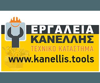 Εργαλεία Κανελλής