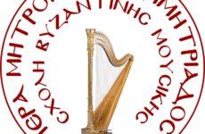 Αναστέλλεται η λειτουργία της Σχολής Βυζαντινής Μουσικής