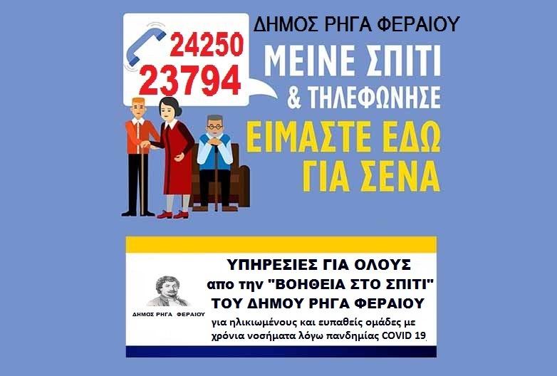 Μείνε σπίτι και τηλεφώνησε στο «Βοήθεια στο Σπίτι» Δήμου Ρήγα Φεραίου